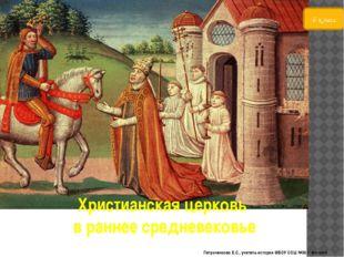 Петраченкова Е.С., учитель истории МБОУ СОШ №36 г. Ангарск Христианская церко