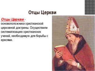 Отцы Церкви Отцы Церкви - основоположники христианской церковной доктрины. Ос