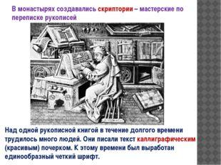 В монастырях создавались скриптории – мастерские по переписке рукописей Над о