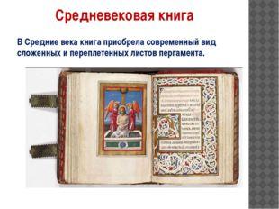 Средневековая книга В Средние века книга приобрела современный вид сложенных