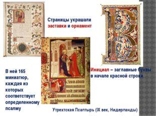Инициал – заглавные буквы в начале красной строки Страницы украшали заставки