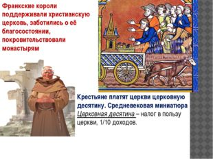 Крестьяне платят церкви церковную десятину. Средневековая миниатюра Церковная