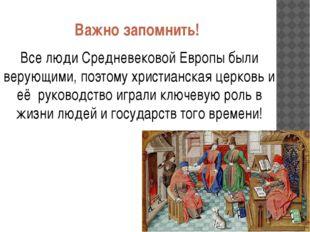 Важно запомнить! Все люди Средневековой Европы были верующими, поэтому христи