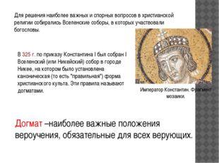 В 325 г. по приказу Константина I был собран I Вселенский (или Никейский) соб