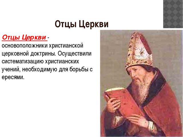 Отцы Церкви Отцы Церкви - основоположники христианской церковной доктрины. Ос...