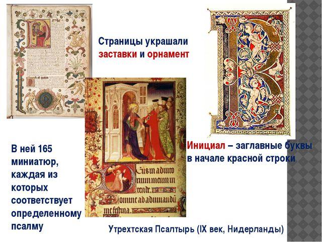 Инициал – заглавные буквы в начале красной строки Страницы украшали заставки...