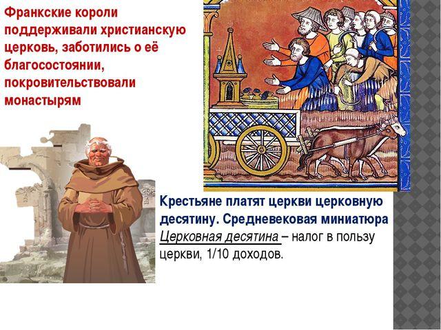 Крестьяне платят церкви церковную десятину. Средневековая миниатюра Церковная...