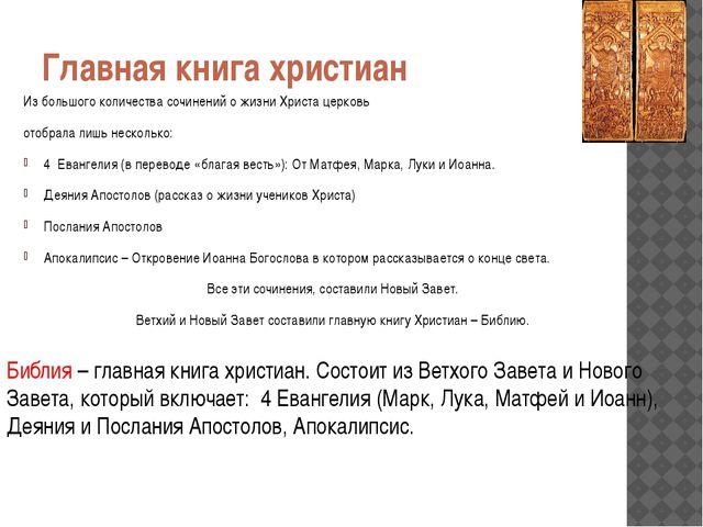 Главная книга христиан Из большого количества сочинений о жизни Христа церков...
