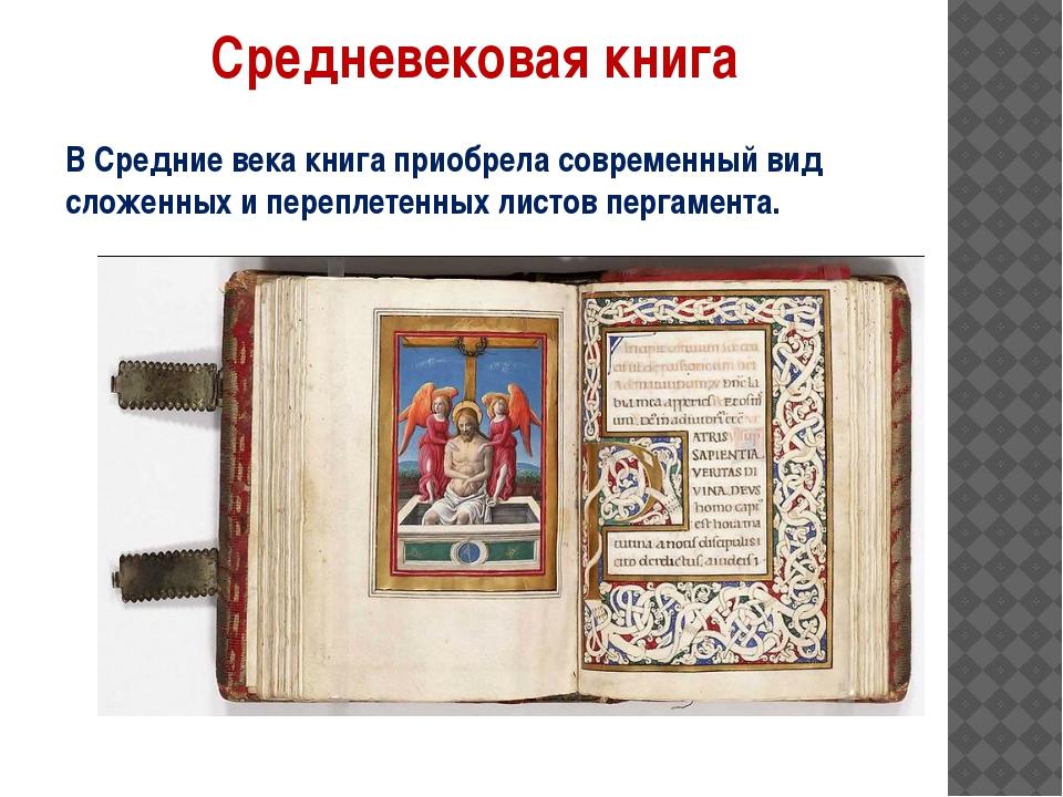 Средневековая книга В Средние века книга приобрела современный вид сложенных...