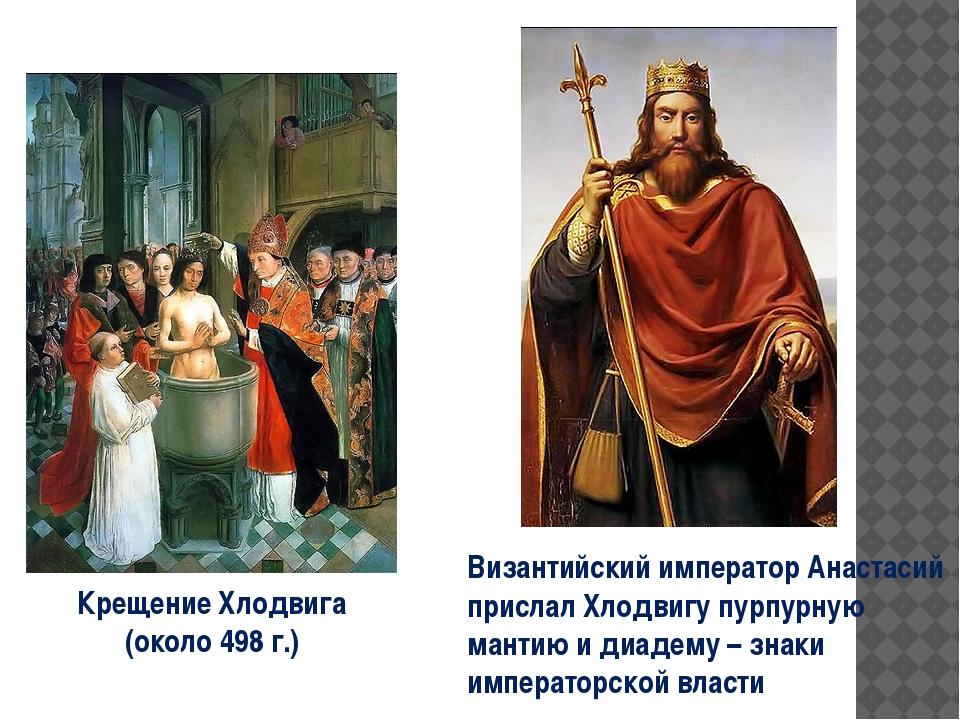 Византийский император Анастасий прислал Хлодвигу пурпурную мантию и диадему...