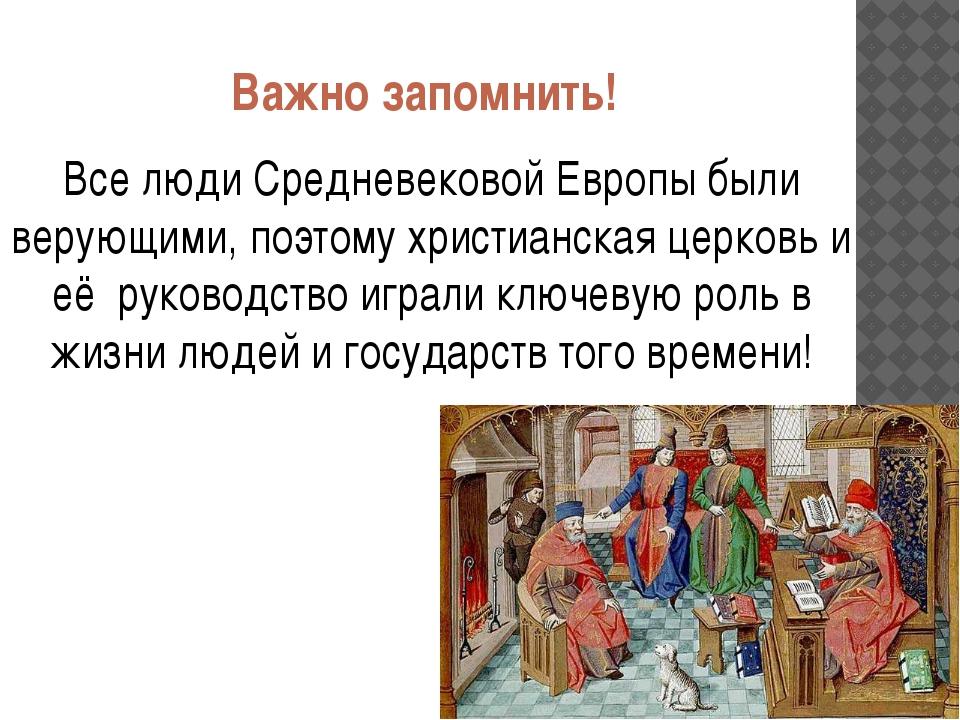 Важно запомнить! Все люди Средневековой Европы были верующими, поэтому христи...