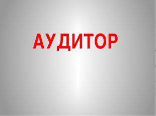 АУДИТОР