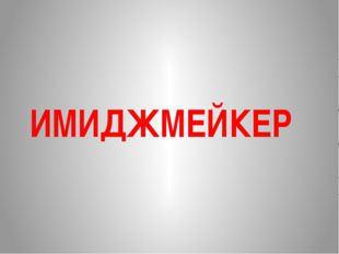ИМИДЖМЕЙКЕР