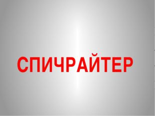 СПИЧРАЙТЕР