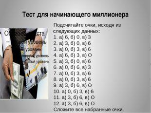 Тест для начинающего миллионера Подсчитайте очки, исходя из следующих данных: