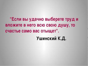 """""""Если вы удачно выберете труд и вложите в него всю свою душу, то счастье сам"""