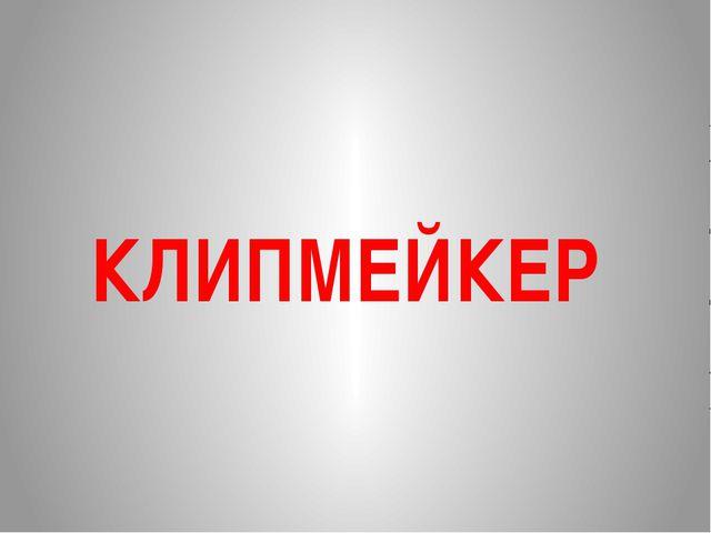КЛИПМЕЙКЕР