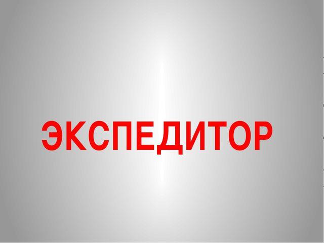 ЭКСПЕДИТОР