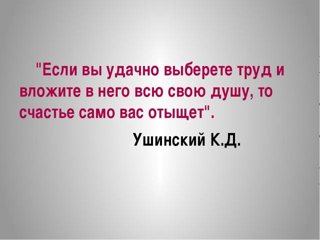 """""""Если вы удачно выберете труд и вложите в него всю свою душу, то счастье сам..."""