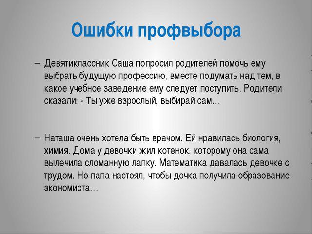 Ошибки профвыбора Девятиклассник Саша попросил родителей помочь ему выбрать б...