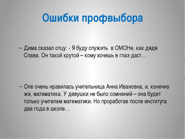 Ошибки профвыбора Дима сказал отцу: - Я буду служить в ОМОНе, как дядя Слава....