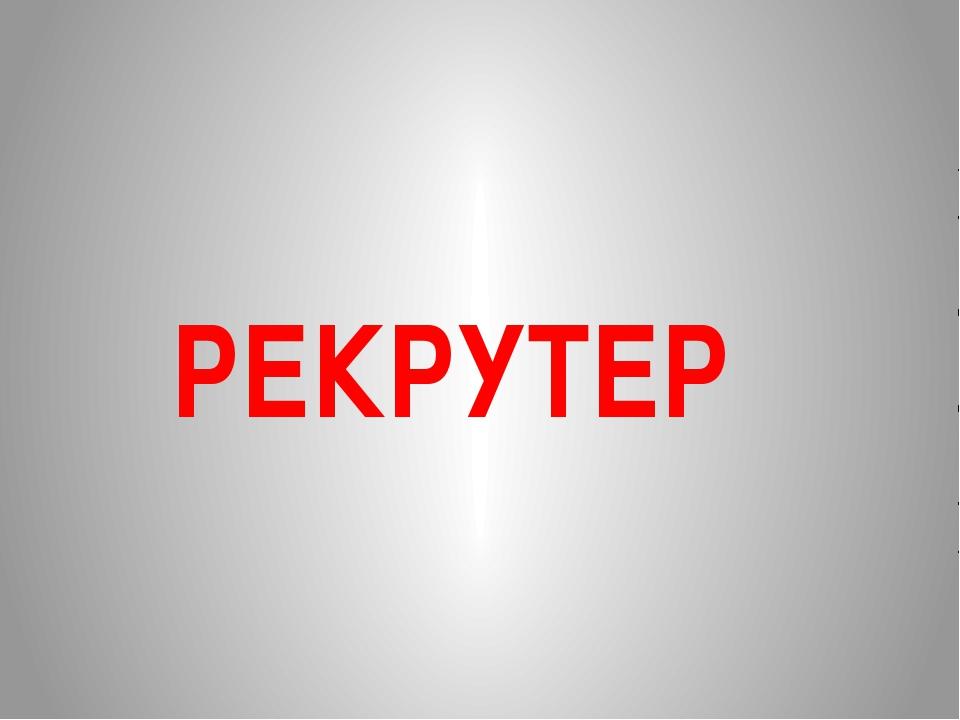 РЕКРУТЕР