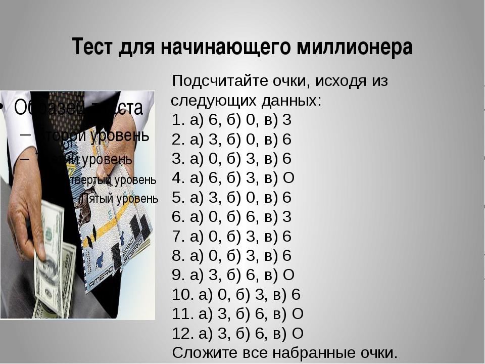 Тест для начинающего миллионера Подсчитайте очки, исходя из следующих данных:...