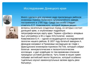 Много сделали для изучения недр прилегающих районов инженеры-горняки Луганско