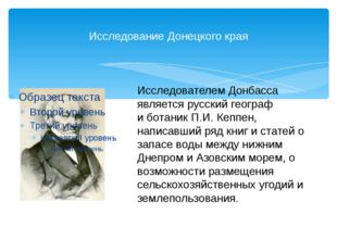 Исследование Донецкого края Исследователем Донбасса является русский географ