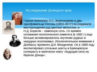 Горные инженеры Л.С. Жовтоножкин и два однофамильца Носовы (1864–69 гг.) иссл