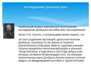 Наибольший вклад в комплексное геологическое исследование Донецкого бассейна