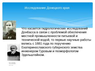 Что касается гидрологических исследований Донбасса в связи с проблемой обеспе