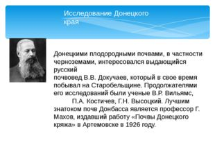 Донецкими плодородными почвами, в частности черноземами, интересовался выдающ