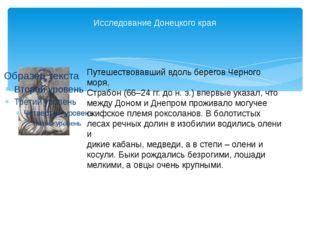 Исследование Донецкого края Путешествовавший вдоль берегов Черного моря, Стра