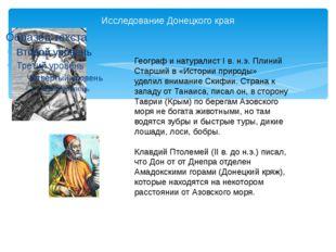 Исследование Донецкого края Географ и натуралист I в. н.э. Плиний Старший в «