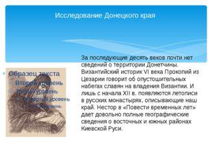 Исследование Донецкого края За последующие десять веков почти нет сведений о