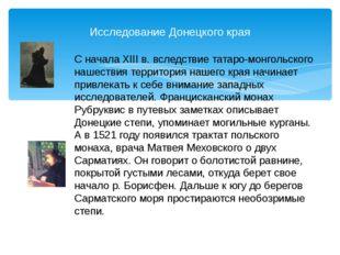 С начала ХIII в. вследствие татаро-монгольского нашествия территория нашего к