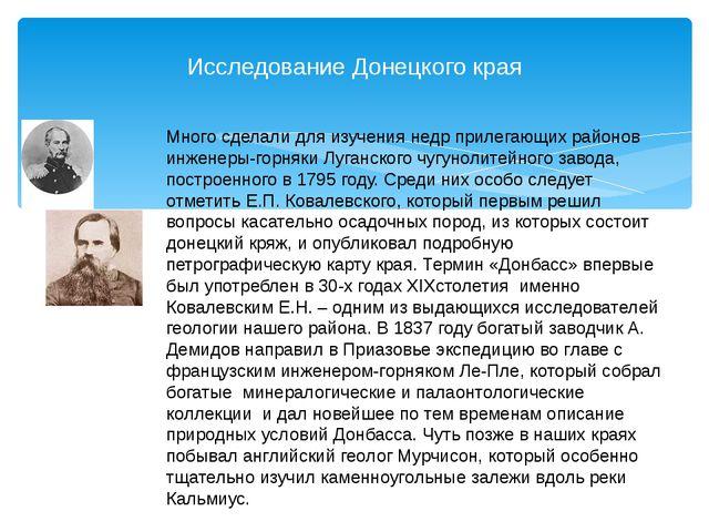Много сделали для изучения недр прилегающих районов инженеры-горняки Луганско...
