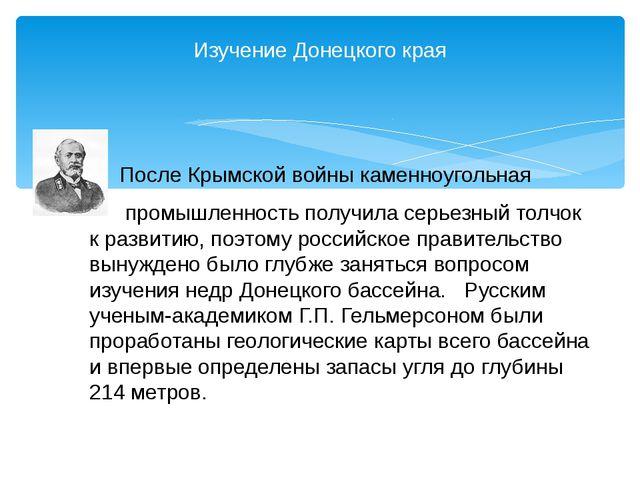 После Крымской войны каменноугольная промышленность получила серьезный толчо...