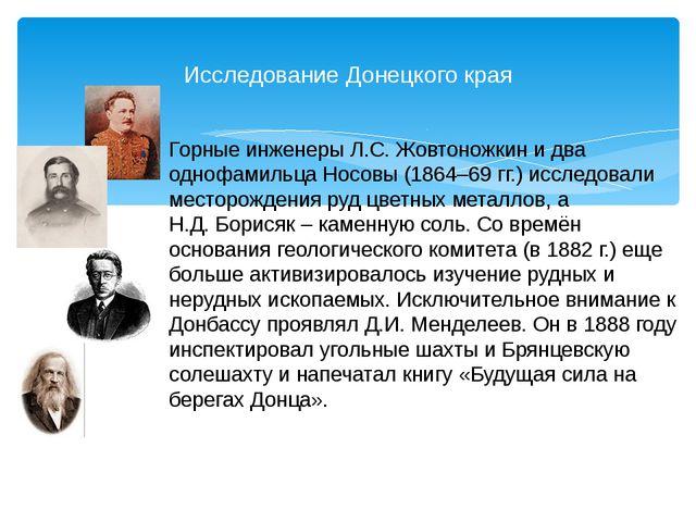Горные инженеры Л.С. Жовтоножкин и два однофамильца Носовы (1864–69 гг.) иссл...