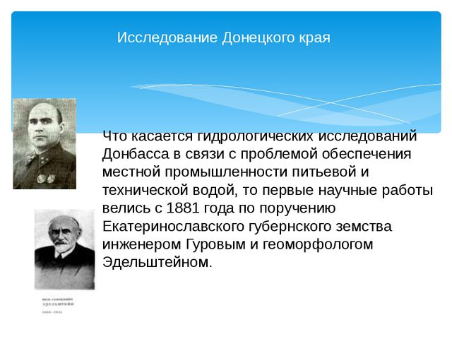 Что касается гидрологических исследований Донбасса в связи с проблемой обеспе...