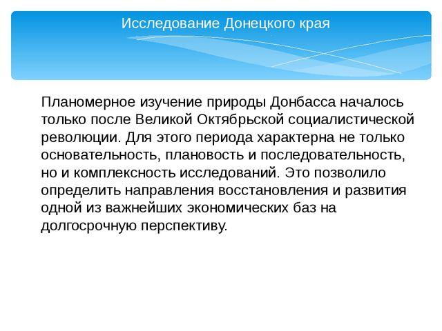 Планомерное изучение природы Донбасса началось только после Великой Октябрьск...