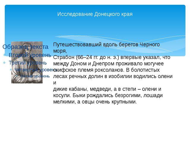 Исследование Донецкого края Путешествовавший вдоль берегов Черного моря, Стра...