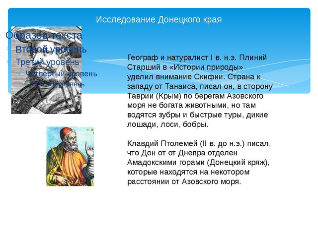 Исследование Донецкого края Географ и натуралист I в. н.э. Плиний Старший в «...