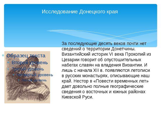 Исследование Донецкого края За последующие десять веков почти нет сведений о...