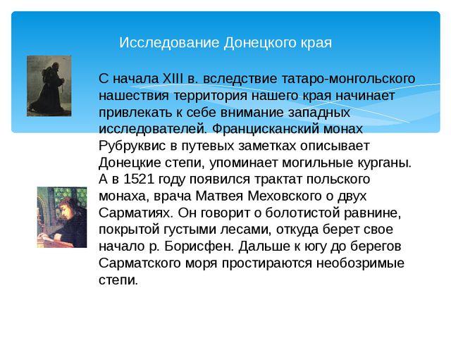 С начала ХIII в. вследствие татаро-монгольского нашествия территория нашего к...