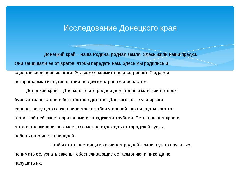 Донецкий край – наша Родина, родная земля. Здесь жили наши предки. Они защища...