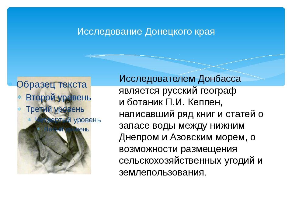 Исследование Донецкого края Исследователем Донбасса является русский географ...