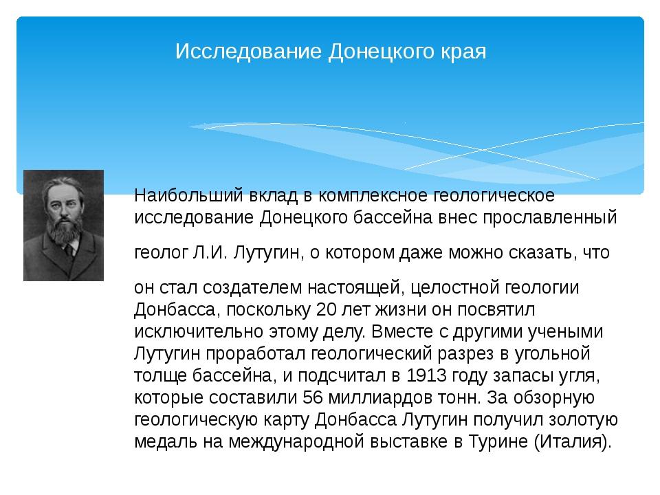 Наибольший вклад в комплексное геологическое исследование Донецкого бассейна...