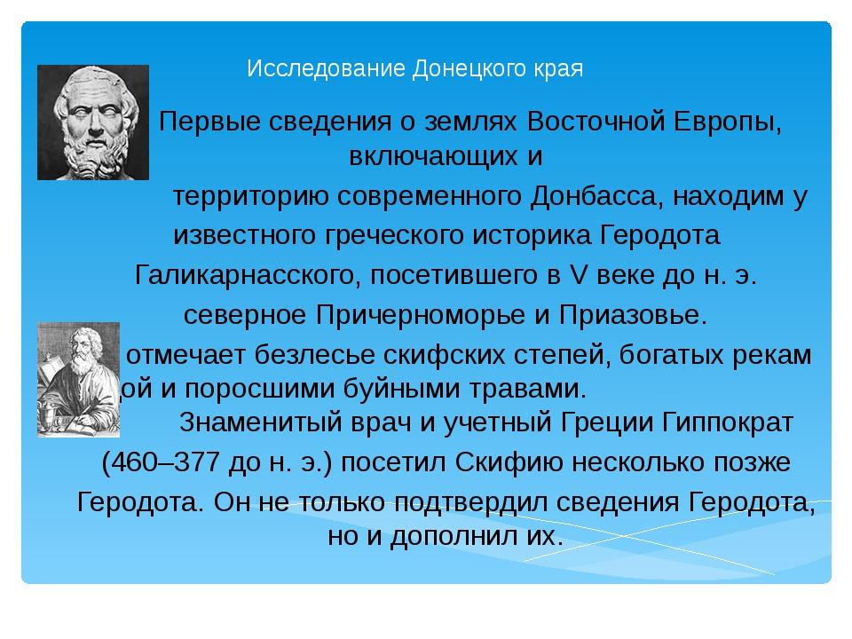 Первые сведения о землях Восточной Европы, включающих и территорию современн...